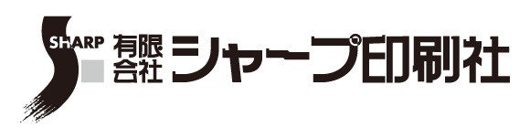 福岡市博多区のシャープ印刷社